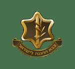 לוגו צבא ההגנה לישראל