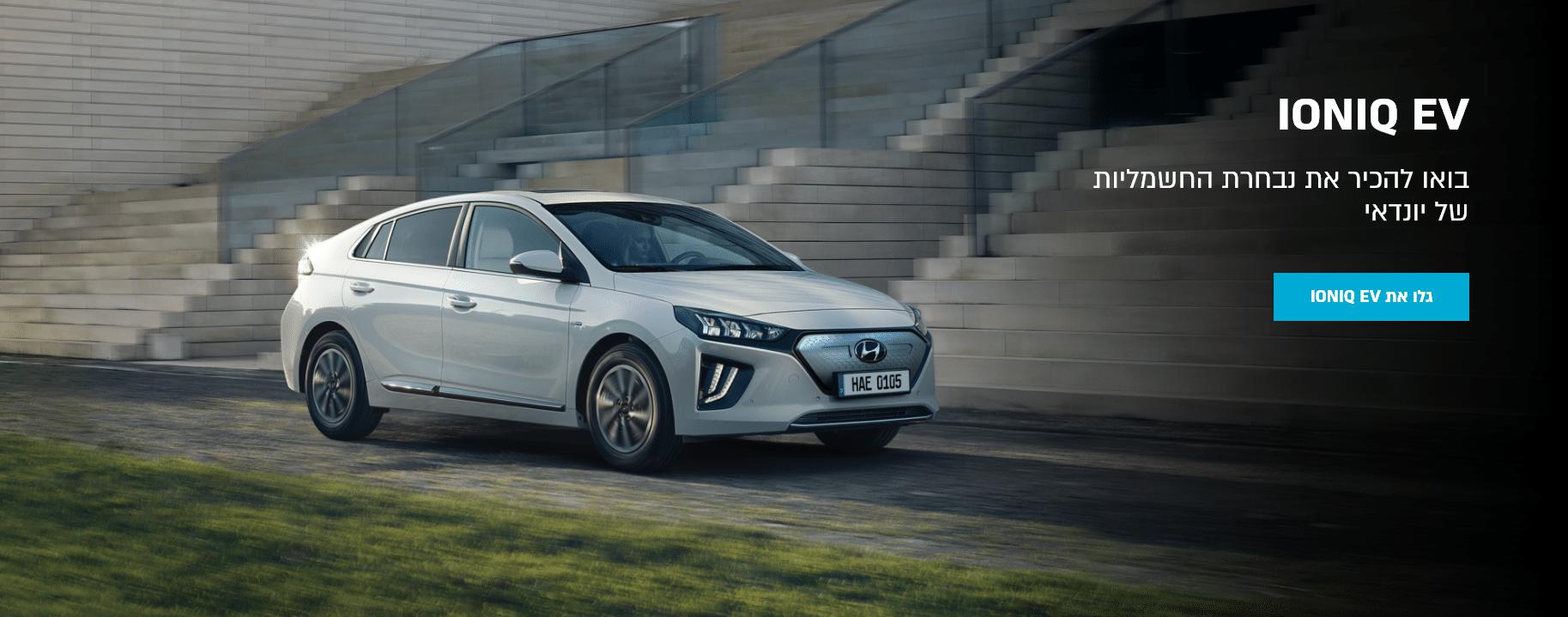 Hyundai-Electric-cars-HP-–-1
